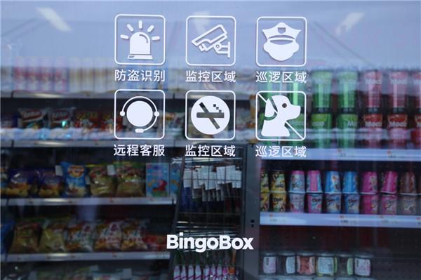 繽果盒子智能無人24小時便利店落戶南寧會展中心