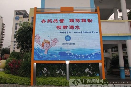 ag电子游艺官网白云小学开展2019年防学生溺水专项教育活动
