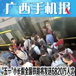 广西手机报4月30日下午版