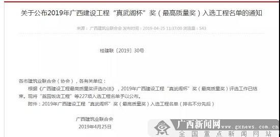 广西五建12个项目荣获广西建设工程最高质量奖