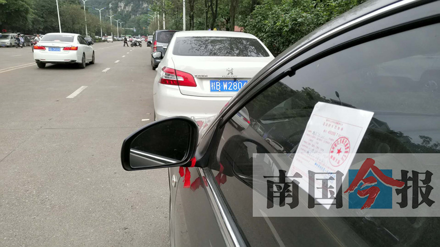 按指引交费停车却吃了罚单 这些收费员有鬼!(图)