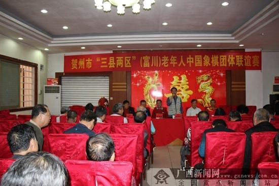 """贺州""""三县两区""""老年人中国象棋团体联谊赛圆满收盘"""