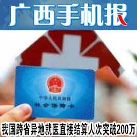 广西手机报5月5日下午版