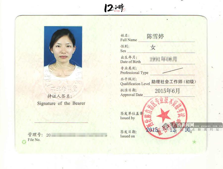 """【12小时】她做社工五年,成为一名""""孩子王"""""""