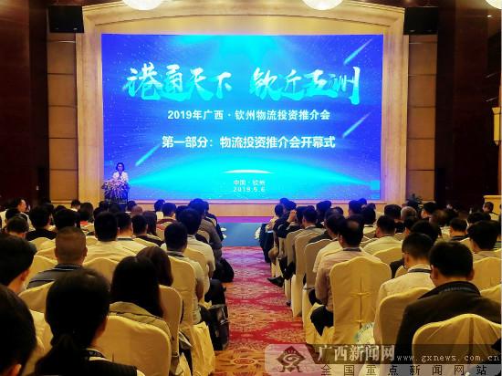 2019年广西·钦州物流投资推介会成功举办