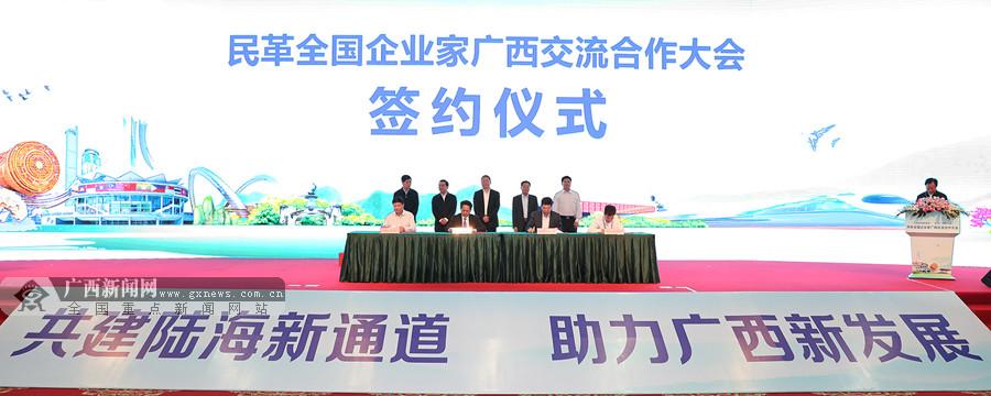 民革全国企业家广西交流合作大会在邕举行