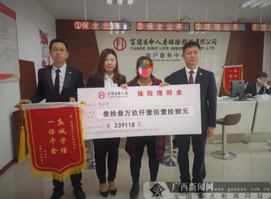 富德生命人寿广西分公司柳州中心支公司高效理赔33万