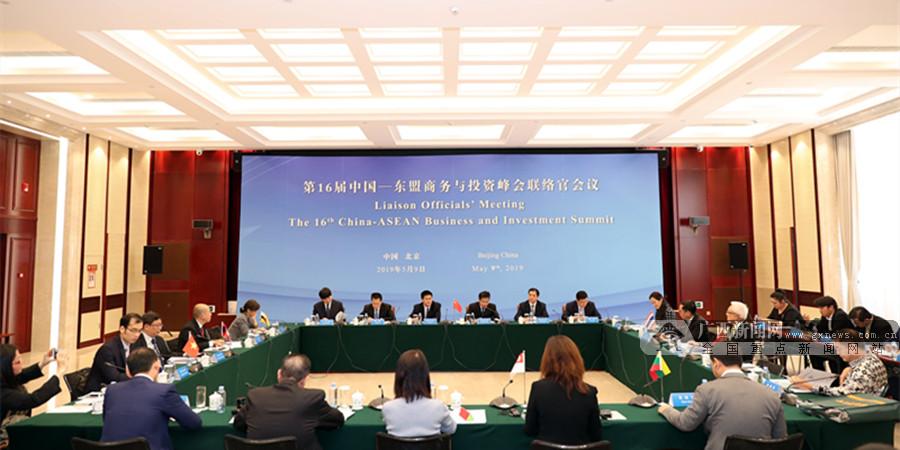 第16届中国-东盟商务与投资峰会联络官会议在京召开