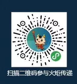 第十一届全国民族运动会开启为期121天的互联网火炬传递