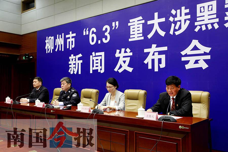 柳州打掉特大涉黑涉毒�F伙 九名公�人�T被批捕