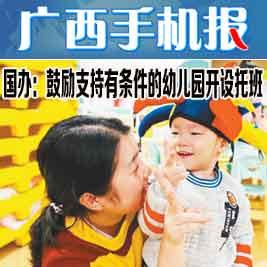 广西手机报5月10日下午版