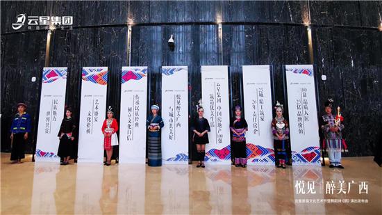 传承文化,为城市添精彩   云星首届文化艺术节启幕