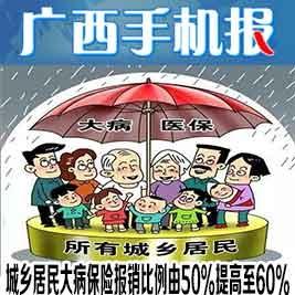广西手机报5月13日下战书版