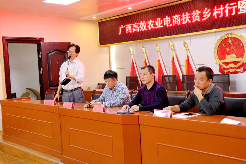广西高效农业电商扶贫乡村行活动在岑溪举行