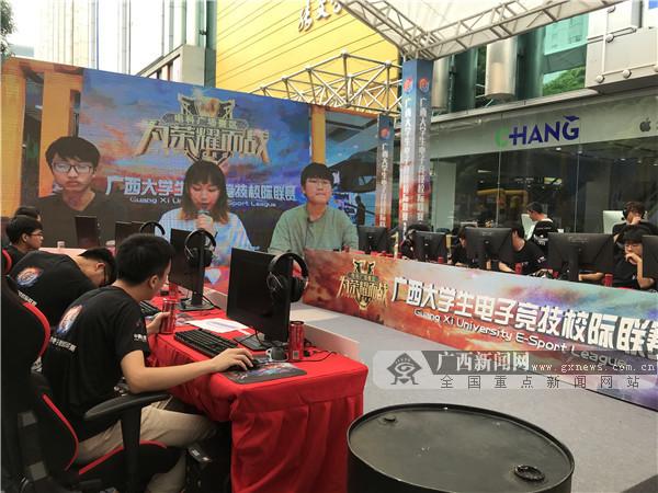 广西大学生电子竞技校际联赛电科赛区打响揭幕战