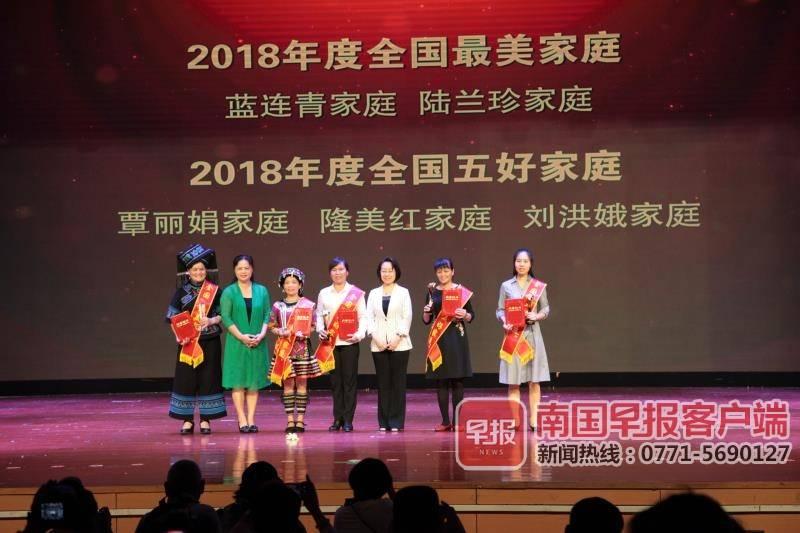 """南宁5个家庭获国家级荣誉 10个家庭获颁广西""""最美"""""""