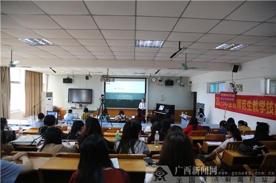 2019年全区师范生教学技能大赛在南宁师大举行