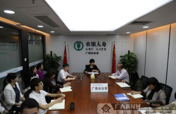 农银人寿召开中介业务渠道乱象整治工作会议