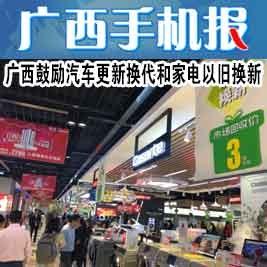 广西手机报5月14日上午版