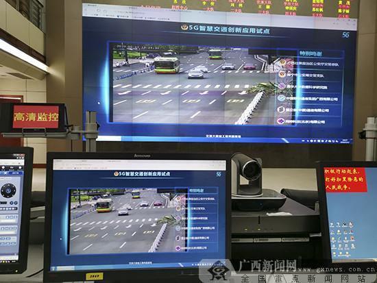 全国首个5G+AI的智慧交通管理示范应用发布