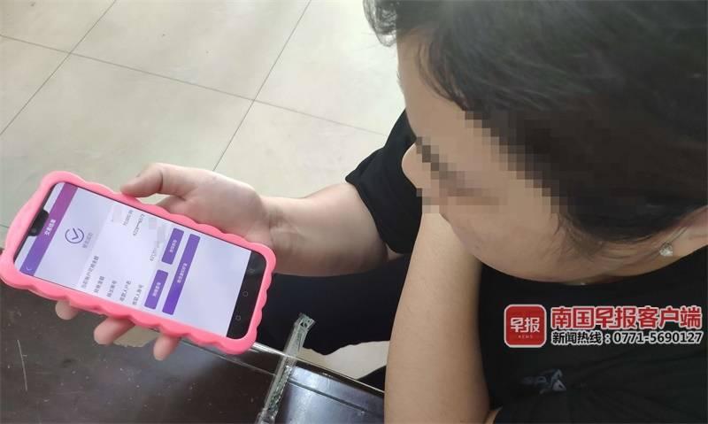 """轻信网友""""博彩骗局"""" 南宁一女子被骗走24万余元"""