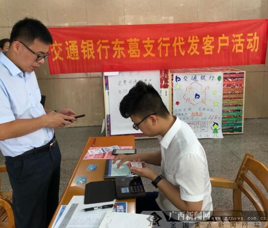 交通银行南宁东葛支行开展企业行活动