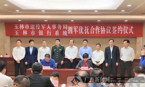 交通银行玉林分行签署《拥军优抚合作协议》