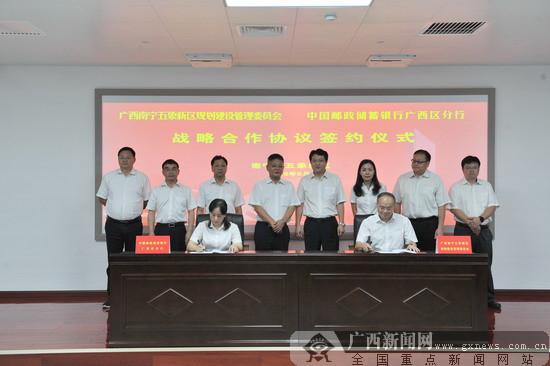 邮储银行广西区分行与五象新区签订战略合作协议