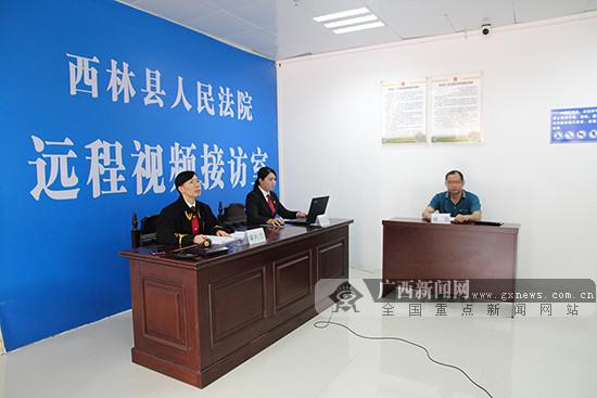 西林:民事速裁+远程庭审 让司法服务高效便民(图)