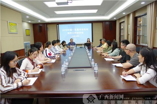 广西市长协会组织开展2019中国-东盟市长论坛接待工作专题培训