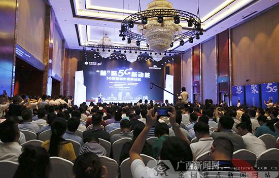 廣西移動成功舉辦5G智慧城市高峰論壇