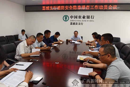 农行桂林荔浦支行及时部署消防安全隐患排查工作