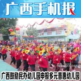 广西手机报5月15日下午版