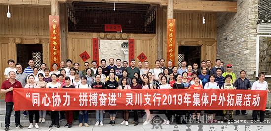 农行桂林灵川县支行组织开展户外拓展活动