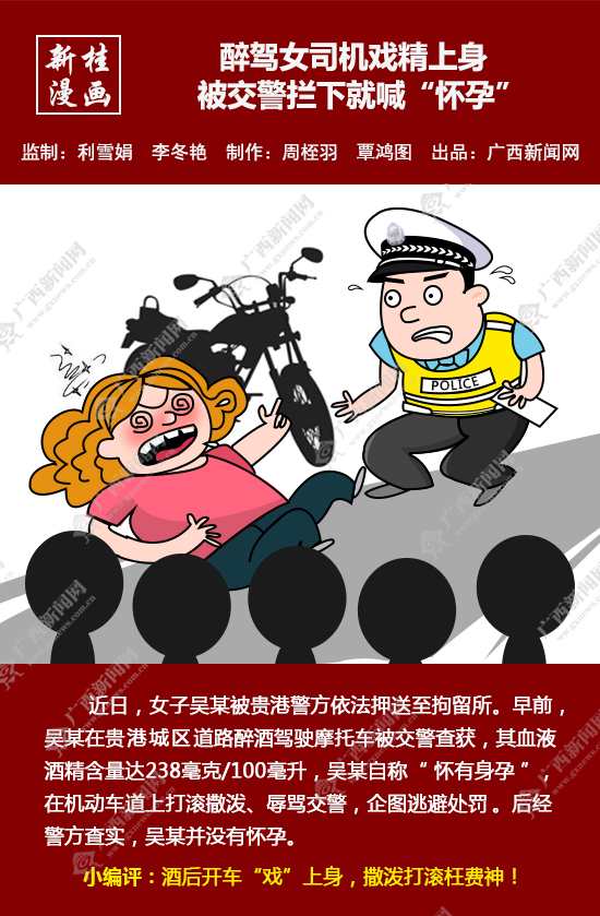 """【新桂漫画】醉驾女司机戏精上身 被交警拦下就喊""""怀孕"""""""