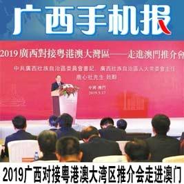 广西手机报5月18日上午版