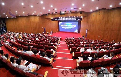 2019年北部灣軌道交通發展論壇在南寧舉行(圖)