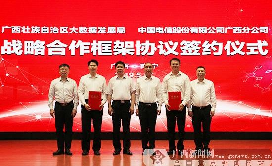 广西大数据发展局与广西电信签署战略合作协议