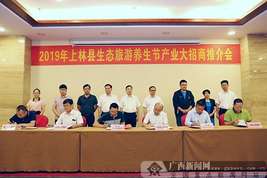 上林举行2019年产业大招商推介会暨项目签约仪式