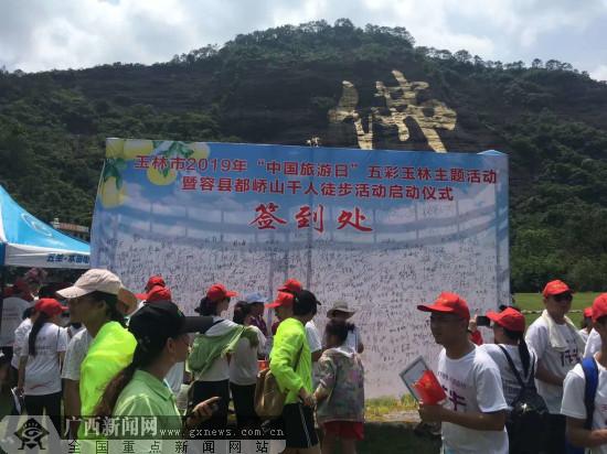 """2019年""""中国旅游日""""五彩玉林主题活动在容县举行"""