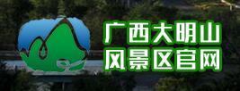 广西大明山