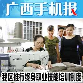 广西手机报5月21日上午版