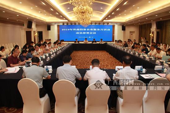 广西启动外商投资企业服务月 全力兑现稳外资政策