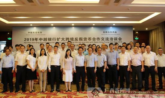 中越银行扩大跨境反假货币合作交流洽谈会举行
