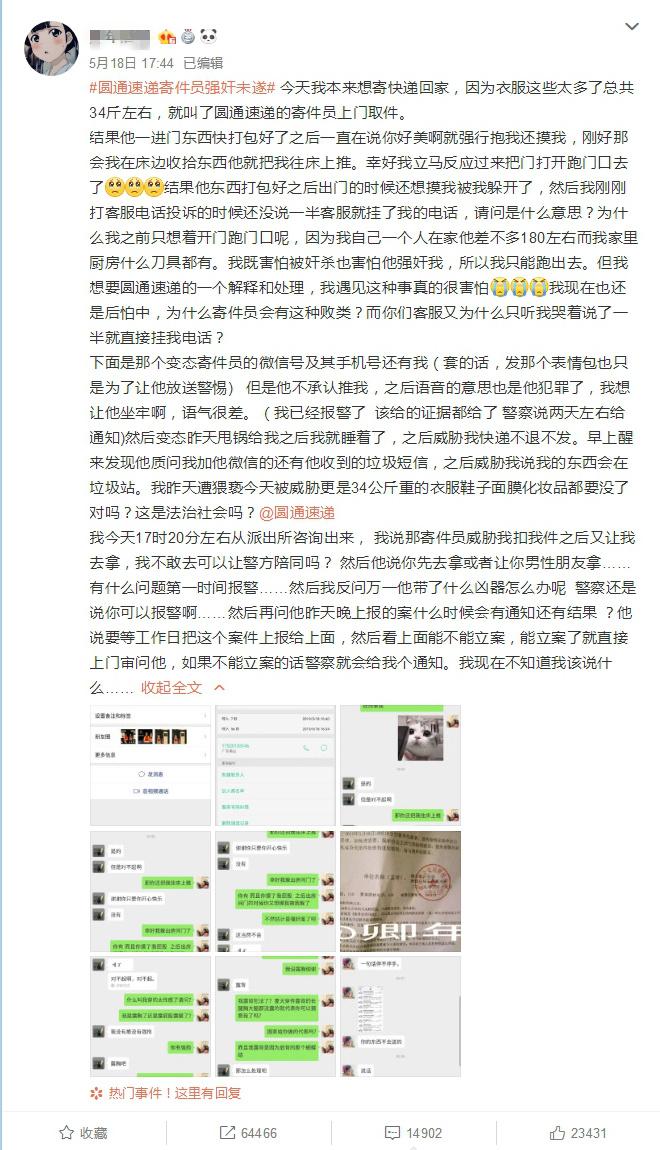 女生微博发文称遭圆通快递员猥亵 圆通官方回应