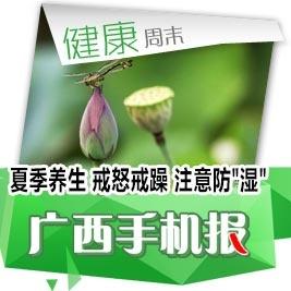 广西手机报5月25日下午版