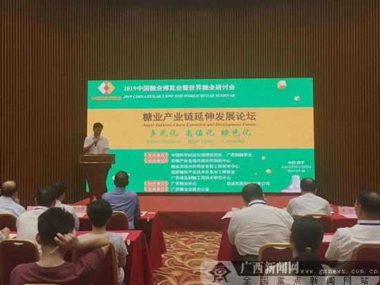 糖业产业链延伸发展论坛在南宁举行