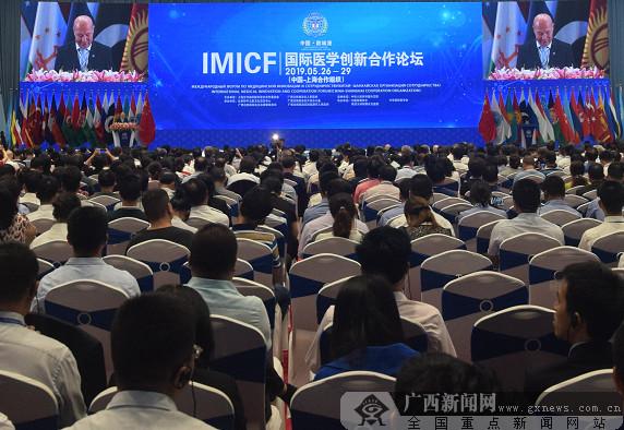 国际医学创新合作论坛闭幕 达成多项共识