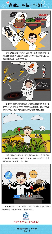 【新桂漫画】谢谢您,科技工作者