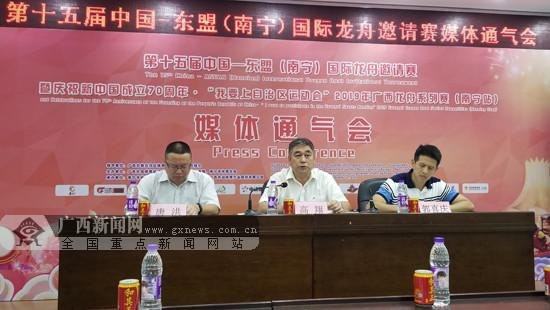 2019中国-东盟(南宁)国际龙舟赛将于6月7日开赛
